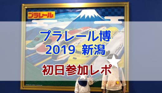 プラレール博 in 新潟 2019年 初日の感想・参加レポ!