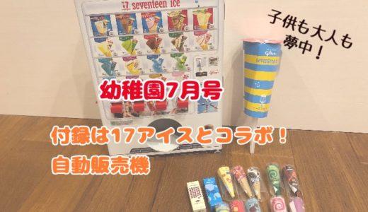 幼稚園7月号付録は17コラボアイスじはんき!子供大喜び!