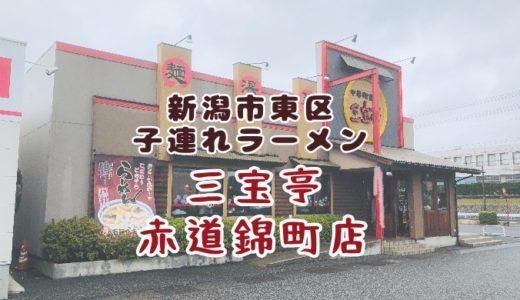 三宝亭 赤道錦町店は子連れラーメンにおすすめ*新潟市東区
