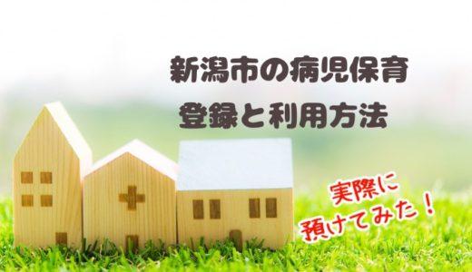 新潟市*病児保育の登録・利用方法【体験レポ】時間や値段は?