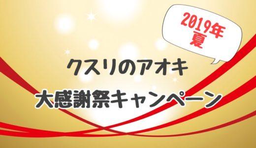 【20人に1人が当選】クスリのアオキ 大感謝祭キャンペーン開始!【2019年7月】