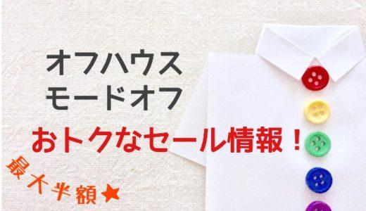 オフハウス・モードオフ 2021年1月セール情報!【冬のセールスタート】