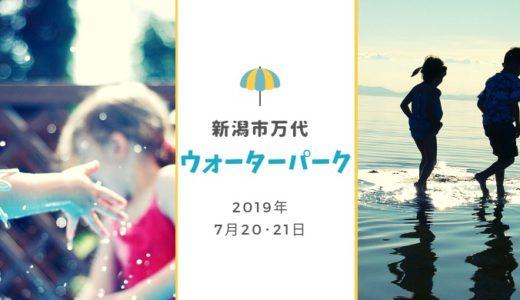 7月20,21日は万代で子供と水遊びイベント!新潟市ウォーターパーク!