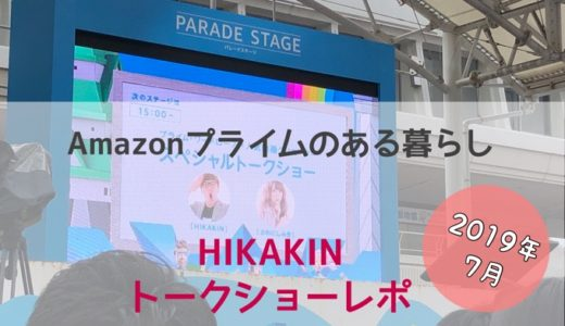 2019年 Amazon「プライムのある暮らし」新潟レポ*HIKAKIN トークショー