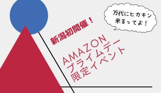 ヒカキンがゲスト!Amazonプライムイベントが新潟初開催【2019年7月】