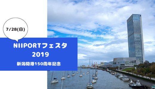 7/28は万代島でNiiportフェスタ2019!子供と遊べるイベント盛りだくさん!