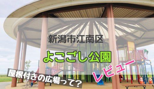 よこごし公園の口コミ 屋根付き広場あり!水遊びができる!【新潟市江南区】