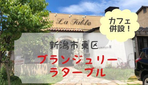 ラ・ターブル 新潟市東区*カフェ併設のパン屋さん*口コミ