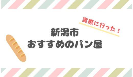 実際に行った新潟市おすすめのパン屋さん7選【比較・口コミ】写真あり!