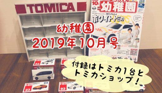幼稚園10月号付録はトミカ&おうちでトミカショップ!売り切れ必至!