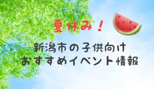 2019年夏休み!新潟市の子供向けおすすめイベント6選