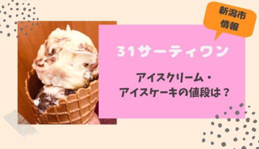 31サーティワン【新潟市】アイスクリーム・アイスケーキの値段は?
