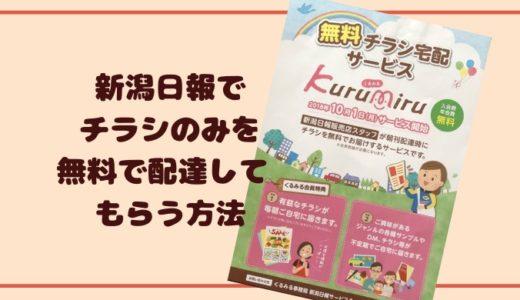 新潟日報でチラシのみを無料で配達してもらう方法【新聞折込 くるみる】
