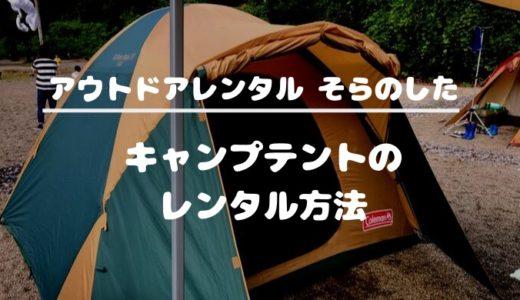 【アウトドアレンタル そらのした】キャンプテント・フェス・登山用品のレンタル方法