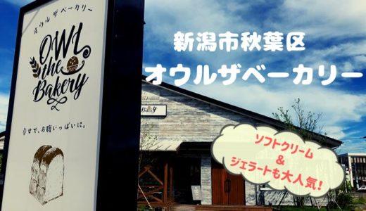 OWL the Bakery(オウルザベーカリー)*新潟市秋葉区 2019年オープンの大人気パン屋口コミ