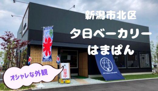 夕日ベーカリー はまぱん*新潟市北区の穴場パン屋さん口コミ