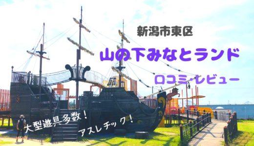 山の下みなとランドの口コミ 大型遊具が多く帆船が印象的!【新潟市東区子供の遊び場】
