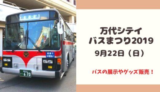 「万代シテイ バスまつり2019」9月22日 新潟市にバス大集合!子供イベント
