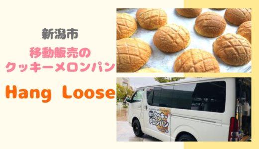 新潟駅・ふるさと村で大人気のクッキーメロンパン移動販売!Hang Loose