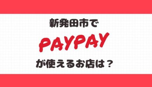新発田市でPayPay(ペイペイ)が使えるお店は?スーパーもあるよ!