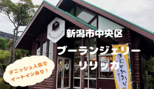 ブーランジェリー リリッカ*新潟市中央区のデニッシュパン人気店口コミ