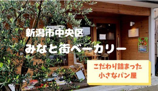 みなと街ベーカリー *新潟市中央区 地元密着!こだわりパン屋さん口コミ