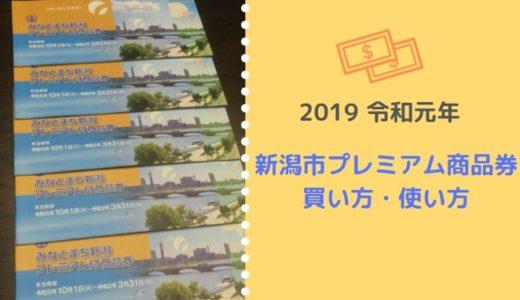 2019年令和元年【子育て】新潟市プレミアム商品券の買い方・使い方