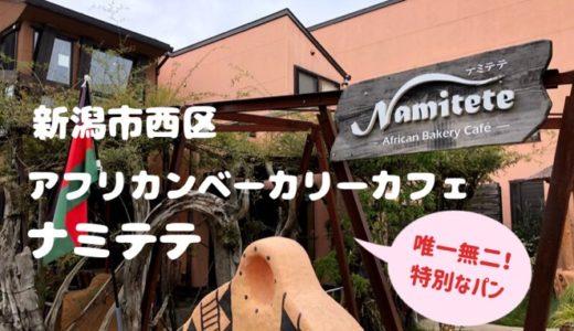 新潟市西区*Namitete(ナミテテ)パン屋口コミ。アフリカパンといえばここ!