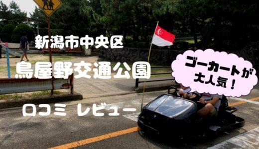 鳥屋野交通公園の口コミ 本格的ゴーカートあり!新潟市中央区の子供の遊び場
