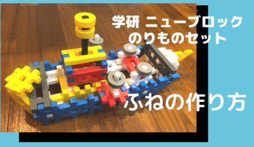 学研のニューブロック 【のりものセット 船(ふね)】の作り方