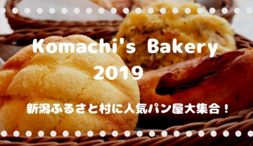 「Komachi's Bakery2019」11月16,17日は新潟ふるさと村でパンイベント!参加レポも!