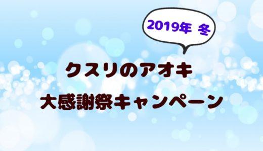クスリのアオキ 大感謝祭キャンペーン 日程&景品情報!【2019年12月〜2020年1月】