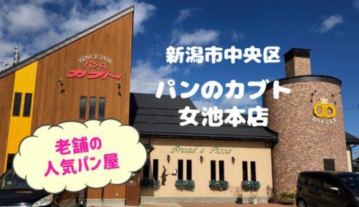 パンのカブト本店*新潟市中央区 サンドパンが大人気の老舗パン屋の口コミ