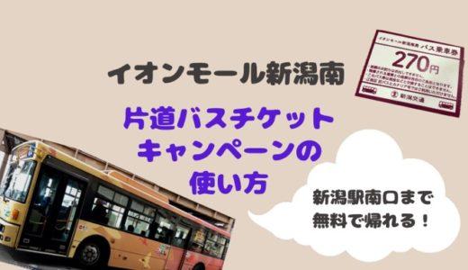 イオンモール新潟南から新潟駅南口への片道バスチケットキャンペーンの使い方
