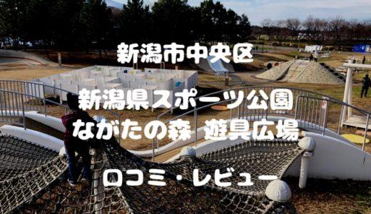 新潟県スポーツ公園 ながたの森 遊具広場の口コミ【アスレチックが多い!】
