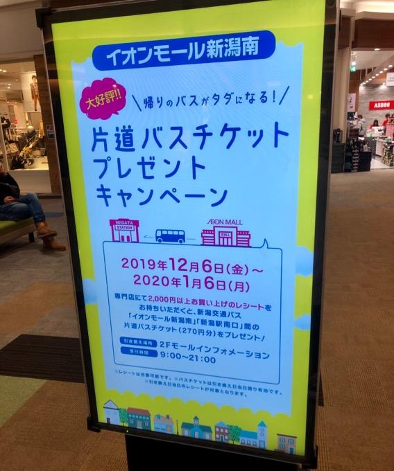 イオンモール新潟南から新潟駅南口への片道バスチケットキャンペーンの使い方 新潟ゆるゆる子育て