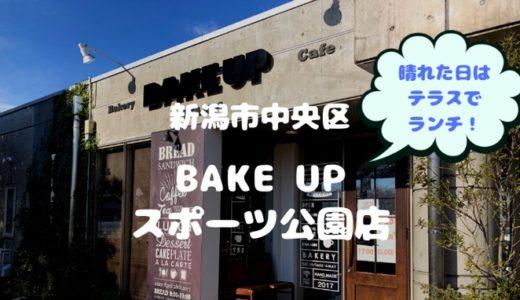 BAKE UP スポーツ公園店*新潟市中央区 ビッグスワン横のカフェ併設パン屋の口コミ