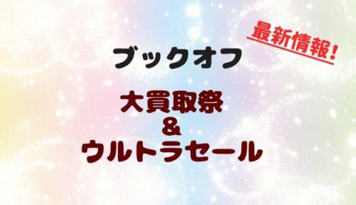 BOOK OFF(ブックオフ) 大買取祭&ウルトラセール情報!【2020〜2021年末年始】