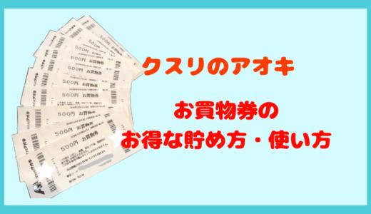 クスリのアオキ お買物券のお得な貯め方・使い方【3枚集めて使おう!】