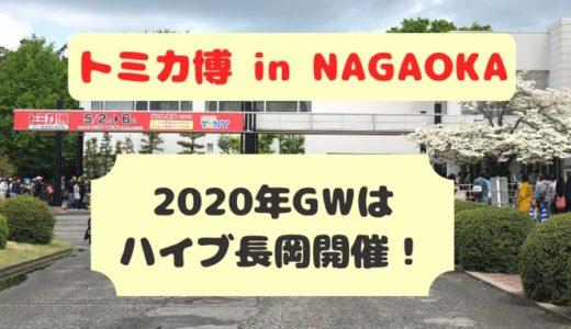 【中止決定】トミカ博 in NAGAOKA 2020年GW、新潟のトミカ博は長岡市開催!!日程や場所をチェック!