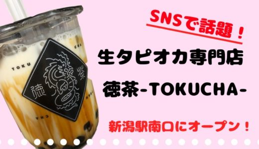 SNSで話題!新潟駅南口に生タピオカ専門店!「徳茶 新潟店」のメニュー・味は?
