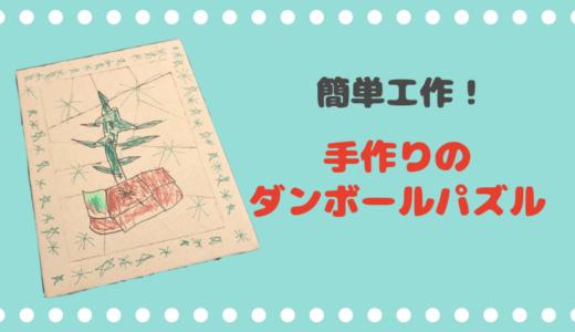 【簡単手作り工作】ダンボールパズルの作り方*DIY自作おもちゃ