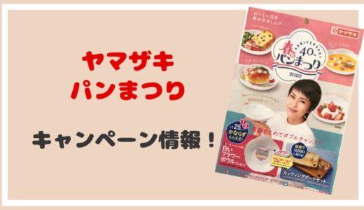 ヤマザキ 春のパンまつりキャンペーン2020  日程・ダブルチャンス情報!