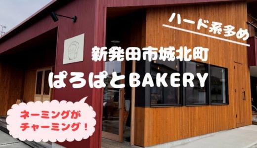 ぱろぱとBAKERY*新発田市城北町のハード系人気パン屋口コミ