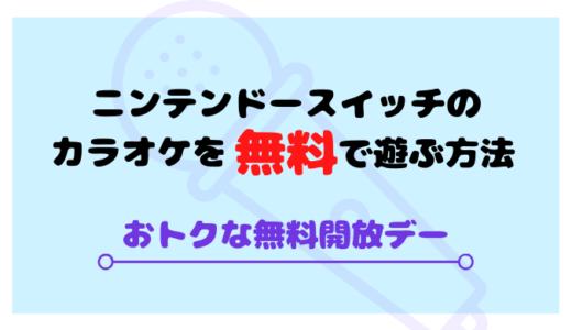 ニンテンドースイッチでカラオケを無料で遊ぶ方法【2021年カラオケ無料開放デー決定】