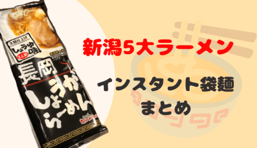 【マツコの知らない世界】新潟5大ラーメンのインスタント袋麺まとめ