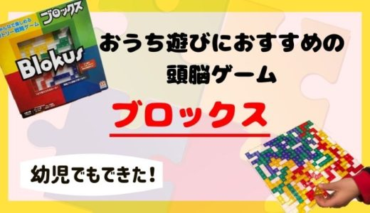 『ブロックス(Blokus)』2歳〜5歳の遊び方!おうち遊びにおすすめの頭脳ゲーム