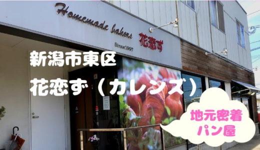 花恋ず(カレンズ)*新潟市東区 元気な地元愛されパン屋さんの口コミ!