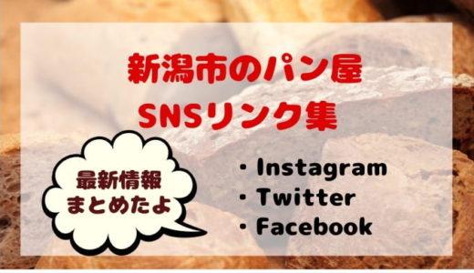新潟市パン屋のSNSリンク集【インスタ・Twitter・facebook】最新情報まとめリスト!