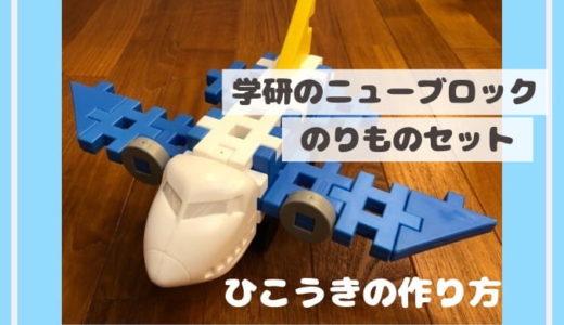 学研のニューブロック 【のりものセット 飛行機(ひこうき)】の作り方